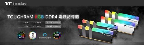 曜越發佈 TOUGHRAM RGB DDR4 3200MHz和3600MHz電競記憶體 32GB/64GB