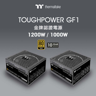 曜越鋼影 Toughpower GF1 1000/1200W 金牌認證電源